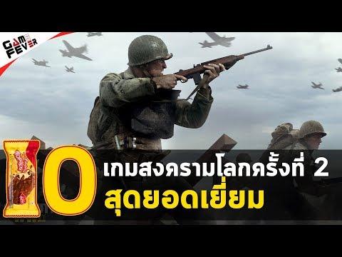 10 สุดยอดเกมสงครามโลกครั้งที่ 2 ที่ควรจะเล่นก่อนตาย