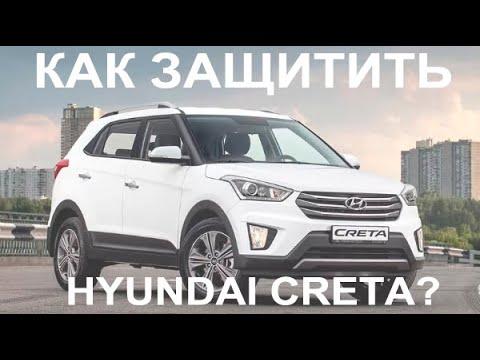 Hyundai Creta защита от угона и автозапуск - Pandora DX-90 B