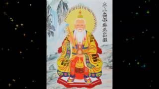 太上無極混元真經 (粤语) The Grand Pure One Tianzun Infinite Immemorial Universe Sutra (Cantonese)