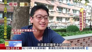 2018.09.16兩岸中國夢/開學了台灣學子在北京 震撼直擊