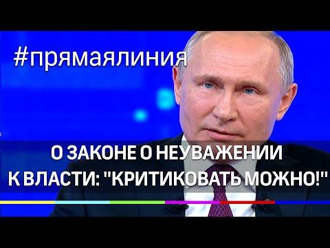 """Путин о законе о неуважении к власти: """"Критиковать можно!"""""""