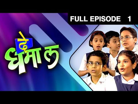 De Dhamal - दे धमाल | Full Episode - 1 | Priya Bapat | Popular Marathi Serial | Zee Marathi