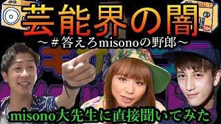 【消去覚悟】音楽業界の闇misonoさんに直接聞いてみた