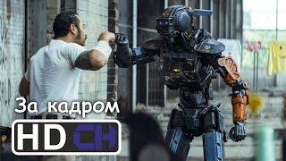 Робот по имени Чаппи | видео со съемок 2015