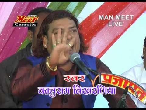 Latest Marwadi Bhajan 2016 | Siyal Ki Rat | Kaluram Bikharniya | Full HD Video Song