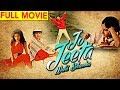 Jo Jeeta Wohi Sikandar Full Movie with english subtitles Aamir Khan Best Hindi Romantic Movie HD