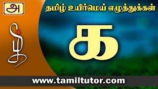 Tamil Uyir Mei Ezhuthukkal