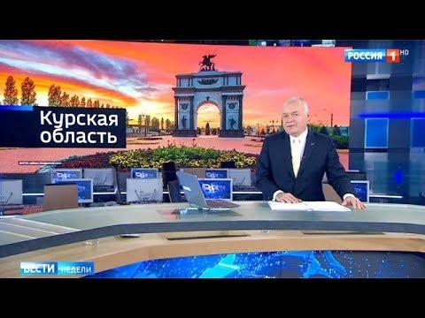 Вести недели  Курская область космический спутник и уникальные гусеницы  Видео  Russia Tv