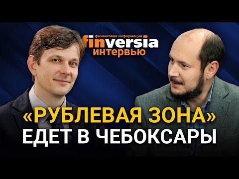 """""""Рублевая зона"""" едет в Чебоксары. Дмитрий Дригайло"""