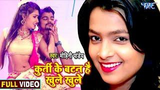 2021 का सबसे बड़ा विडीओ सांग   Mohini Pandey   कुर्ती के बटन है खुले खुले   Bhojpuri Hit Song 2021