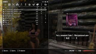 Мод на беременность в Скайриме - Being Female (часть 2)