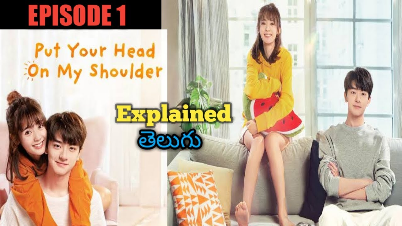 Download PUT YOUR HEAD ON MY SHOULDER Explained in Telugu   Episode 1    Chinese Drama    Drama club