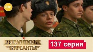 Кремлевские Курсанты 137