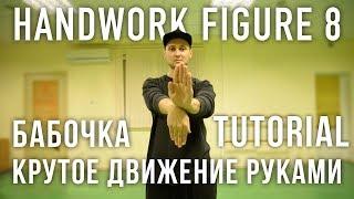 HANDWORK | VOGUE TUTORIAL HOW TO FIGURE 8 by @oleganikeev КРУТОЕ ДВИЖЕНИЕ РУКАМИ | БАБОЧКА