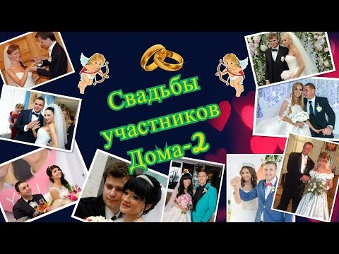 ДОМ-2 СВАДЬБА