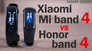 Xiaomi Mi band 4 vs Honor band 4 ! Подробный тест + ЗАМЕРЫ! Так ли всё просто?