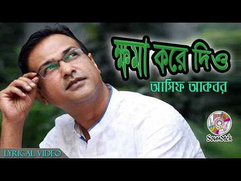 Asif - Khoma Kore Diyo (Lyrics Video) Soundtek