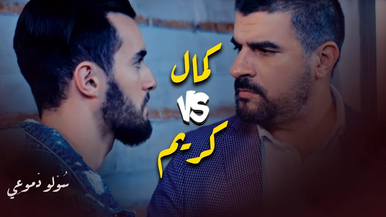 كمال vs كريم | مسلسل سولو دموعي - زهير بهاوي