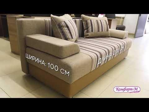 Диван эконом в мебельном салоне Комфорт - М