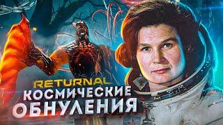 Returnal - Космические Обнуления Обзор