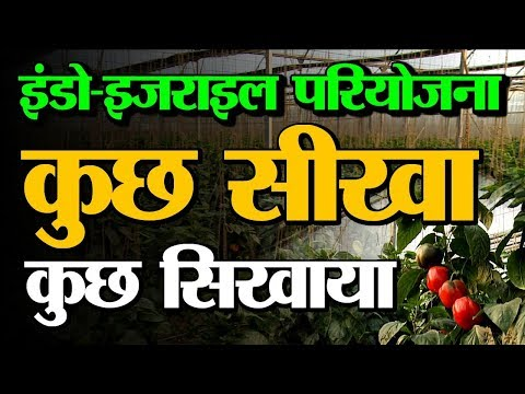 Vertical Farming (संरक्षित खेती) In Baatein Kheti Ki - On Green TV