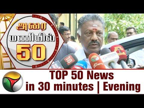 Top 50 News in 30 Minutes | Evening | 27/01/18 | Puthiya Thalaimurai TV