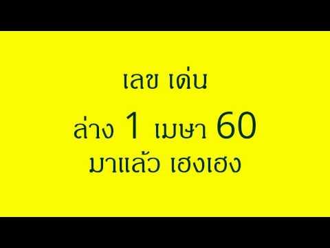 เลข เด่น ล่าง 1 เมษา 60 เข้าทุกงวด