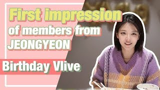 First impression of TWICE members from JEONGYEON? Teasing Dahyun about her weight? | 定延對成員們的第一印象