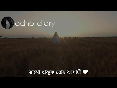 Valo Thakuk Tor Agami | Bengali Sad Audio Saying - adho diary