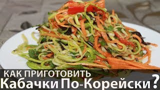 Кабачки По-Корейски | Салат из кабачков | zucchini recipe