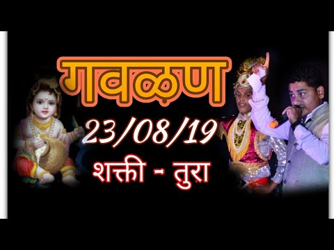 गवळण - शाहीर देवेंद्र -23/08/19 { Double meaning ...
