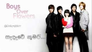 Boys Over Flowers Sinhala songs with lyrics - සැන්දැවේ කුමරි