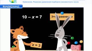 Что такое уравнение? Как решить уравнение подбором неизвестного числа? Математика 2 класс