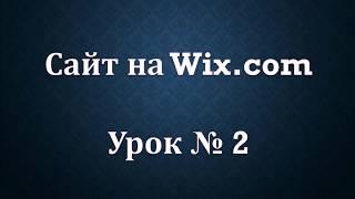 Сайт на Wix.com Урок № 2