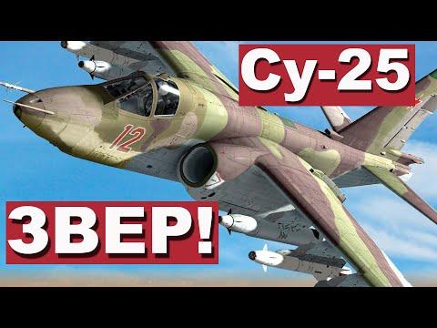 Su-25! U akciji!