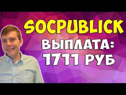 🤑Заработал 1711 рублей без вложений 💰на QIWI в Socpublic. вывод денег на QIWI