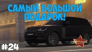 САМЫЙ БОЛЬШОЙ ПОДАРОК! - RODINA RP!