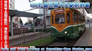 【HD車窓】鹿児島市電2系統鹿児島駅行 中央駅~天文館 Kagoshima Tram Line2 for Kagoshima-Station|Chuo-Station~Tenmonkan