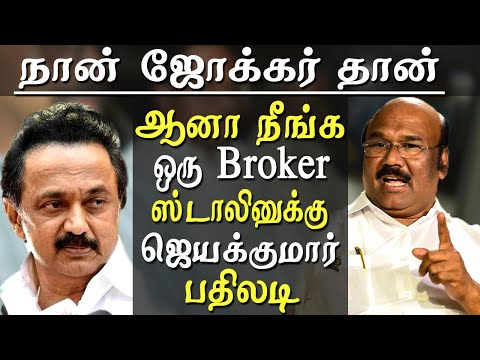 minister jayakumar takes on mk stalin of dmk - it is better to be a joker than being a broker tamil news tamilnadu  minister for fisheries,  jai jayakumar told the reporter that the recent protest of  dmk at delhi against revoking article 370 in kashmir is totally against the patriotism,  and he also said that dmk and p chidambaram has brought disgrace to tamil people across the globe while answering to mk stalin statement on jayakumar as a joker jayakumar reply that it is better to be a joker than being able political broker.       For More tamil news, tamil news today, latest tamil news, kollywood news, kollywood tamil news Please Subscribe to red pix 24x7 https://goo.gl/bzRyDm red pix 24x7 is online tv news channel and a free online tv