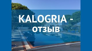 KALOGR A 3 Греция Пелопоннес отзывы – отель КАЛОГРИА 3 Пелопоннес отзывы видео