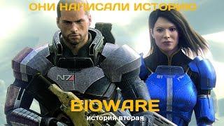 Они написали историю BioWare Как создавался Mass Effect История вторая из трех