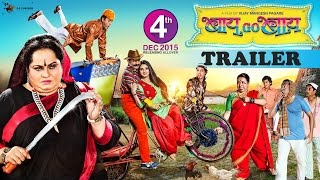 Bai Go Bai Marathi Movie Trailer | Nirmiti Sawant, Nayan Jadhav| Releasing on 4thDecember