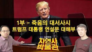 [김정민의자연사박물관]1부-죽음의 대서사시 - 트럼프 대통령 연설문 대해부