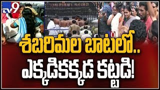 Sabarimala temple case : Kerala tense as hill shrine set to open today, protesters evicted - TV9