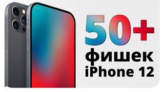 iPhone 12... теперь известно ВСЕ! Камера, дизайн, цена, дата выхода, характеристики айфон 12