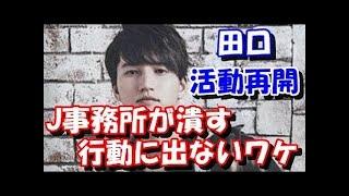 KAT-TUNを脱退しジャニ―ズ事務所を 退社した田口淳之介くんが、9月1日に...