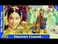 Discovery Channel Song |Pasamulla Pandiyare Tamil Movie Songs | Rajkiran | Meena |Pyramid Music