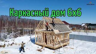 Строительство каркасного дома 6х6. Екатеринбург
