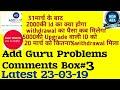 Add Guru Comment Box#3 || 2k id का 31मार्च के बाद क्या होगा || 5k id Upgrade को कितने % पैसा मिला |