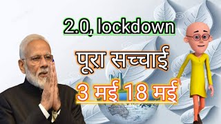 lockdown 2.0, मई 3 एंड मई 18 सच्चाई पूरी पीएम नरेंद्र मोदी